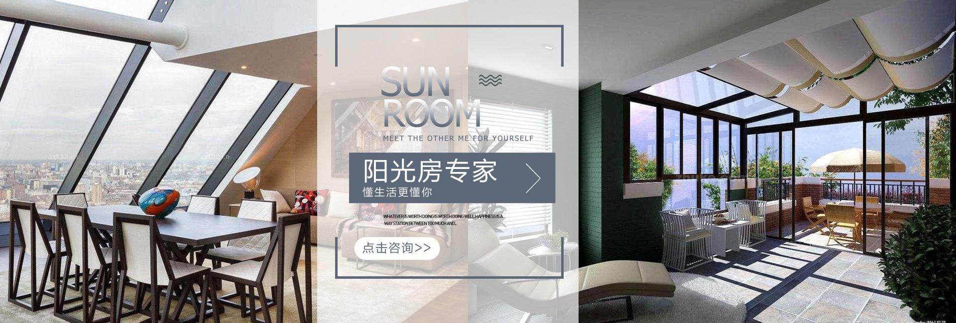 南京定制阳光房